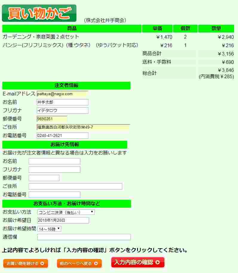 送付先・お支払方法等の情報を入力する