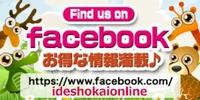 ������Ј�菤��@Facebook