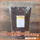 ニーム顆粒(1.2kg)