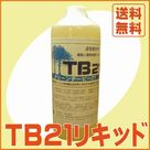 TB21リキッド(1000ml)