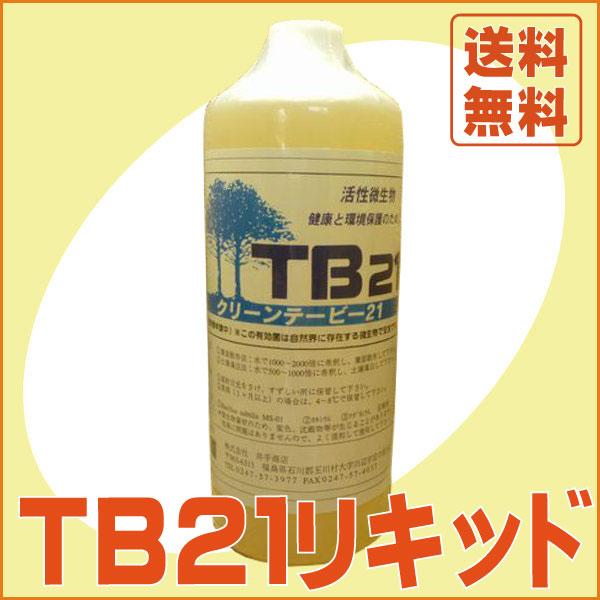 病気予防のTB21リキッド