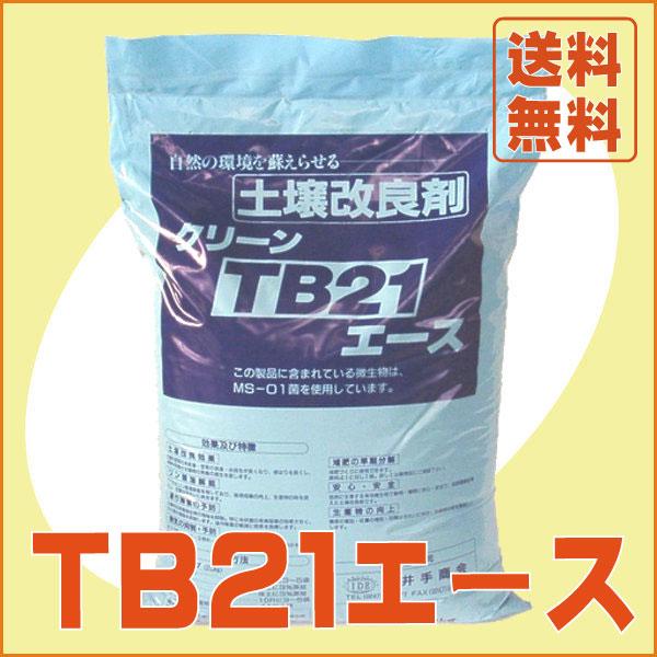 病気予防のTB21エース